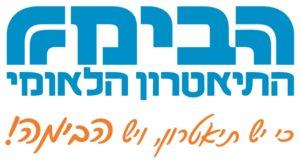 לוגו הבימה